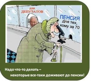 Время жить на пенсию