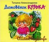 Домовенок Кузька обложка