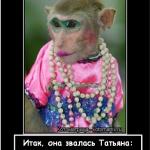 Итак, Татьяна