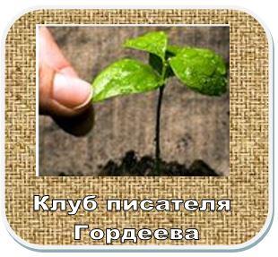 Кнопка Гордеева