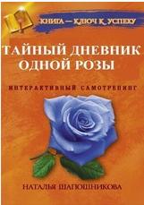 Обложка Тайного дневника
