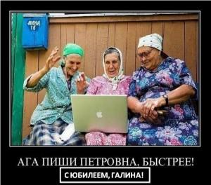 Пиши, Петровна, быстрее