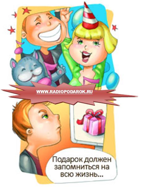САМЫЙ ЛУЧШИЙ В МИРЕ ПОДАРОК!