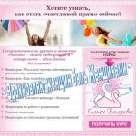 Сайт Ольги Валяевой