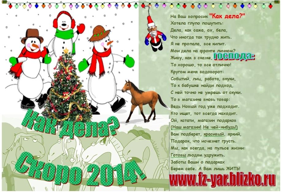 Новогодняя открытка 3